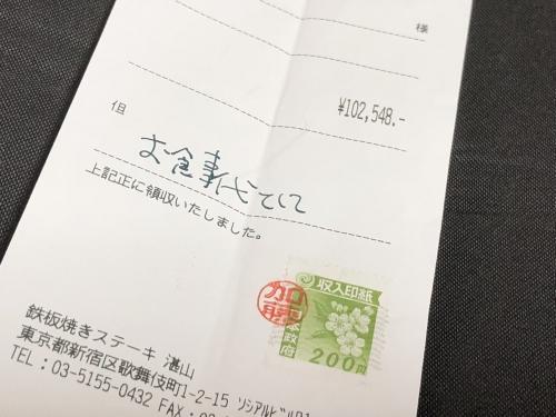 湛山のお会計