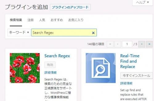 Search_Regexプラグイン