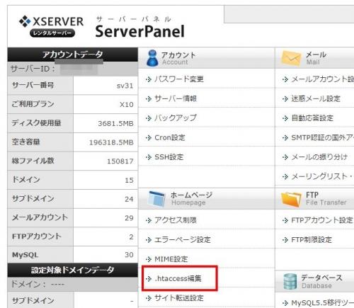 Xserverのリダイレクト設定