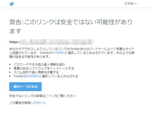 ツイッター警告:このリンクは安全ではない可能性があります